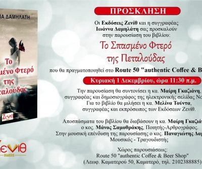 """Παρουσίαση Βιβλίου """"Το Σπασμένο Φτερό της Πεταλούδας"""" της Ιωάννας Δαμηλάτη"""