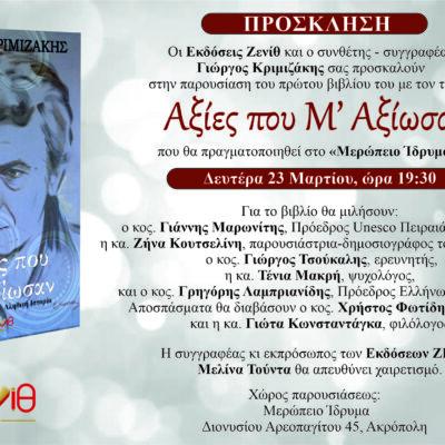 """Παρουσίαση του βιβλίου του συνθέτη Γιώργου Κριμιζάκη """"Αξίες που μ' Αξίωσαν""""."""