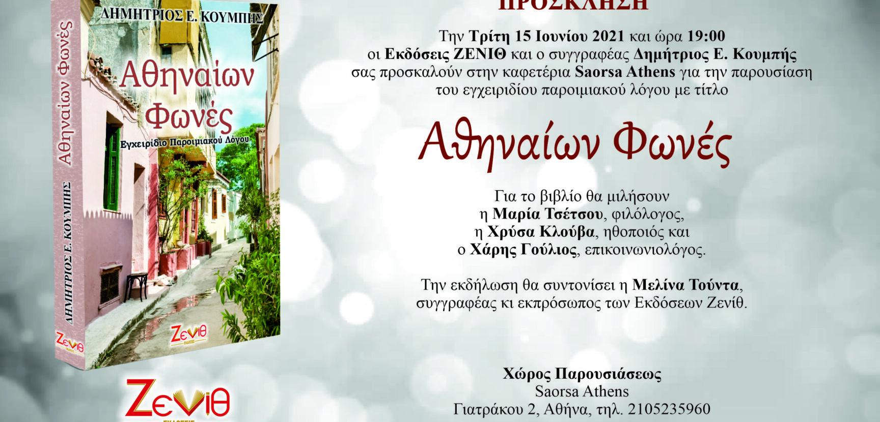 """Παρουσίαση βιβλίου """"Αθηναίων Φωνές"""""""