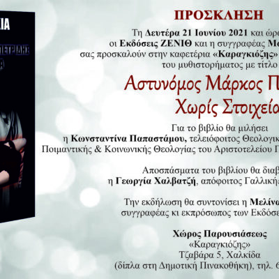 """Παρουσίαση βιβλίου """"Αστυνόμος Μάρκος Πετρίδης, Χωρίς Στοιχεία"""""""
