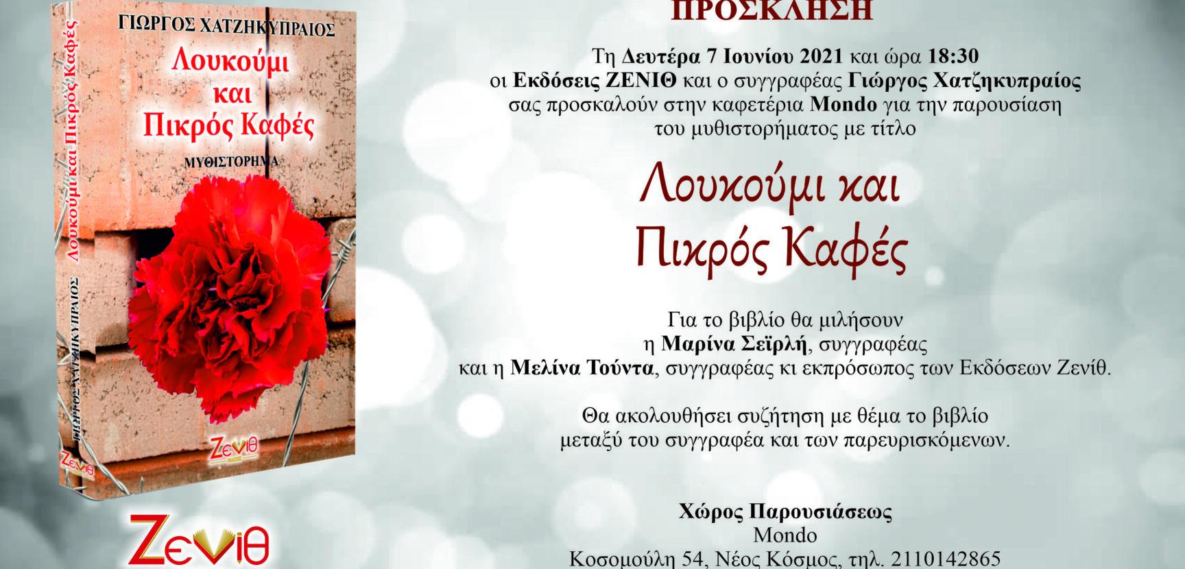 """Παρουσίαση βιβλίου """"Λουκούμι και Πικρός Καφές"""""""
