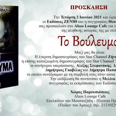 """Παρουσίαση βιβλίου """"Το Βούλευμα"""""""