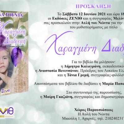 """Παρουσίαση βιβλίου """"Χαραγμένη Διαδρομή"""" της Μελίνας Τούντα"""